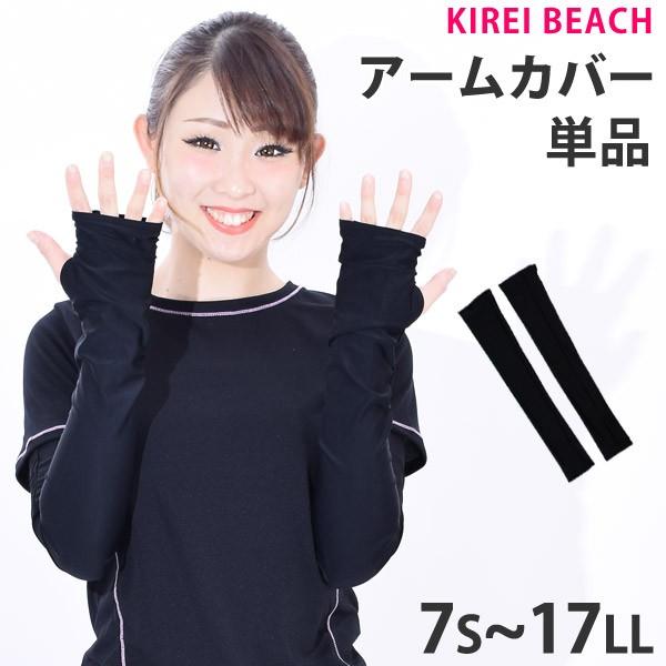 アームカバー 単品 UVカット 水陸両用 AC305-BK(K...