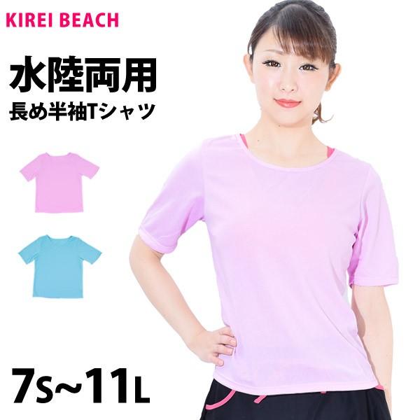 水陸両用 半袖 Tシャツ 単品 アクアシャツ 長め半...