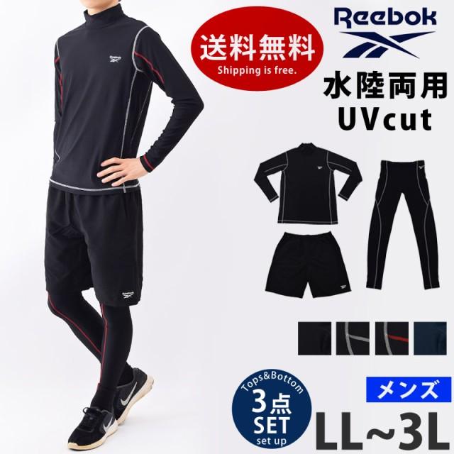 送料無料 Reebok(リーボック) 一部店舗限定販売 オリジナル スポーツウェア 上下セット メンズ 大きいサイズ ラッシュガード付き フィッ