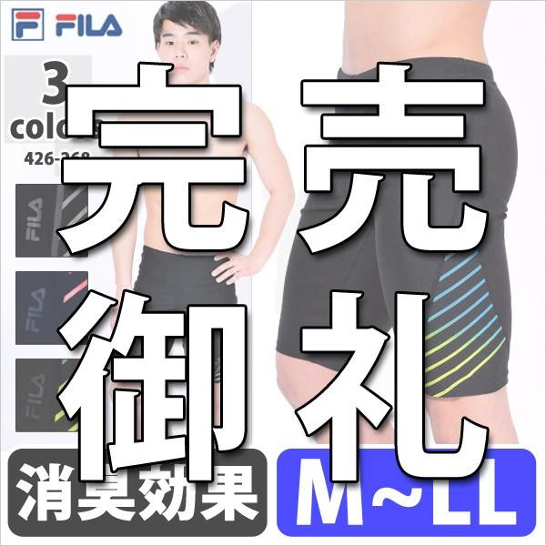 FILA(フィラ) メンズ フィットネス水着 男性用 ス...