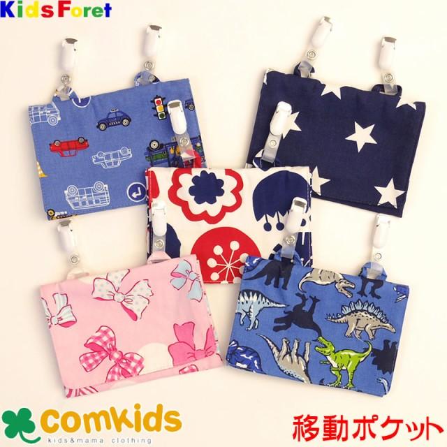 Kids Foret(キッズフォーレ)総柄移動ポケット(ベ...