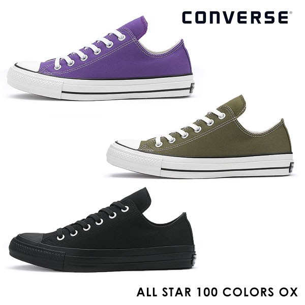 コンバース CONVERSE 通販 ALL STAR 100 COLORS O...