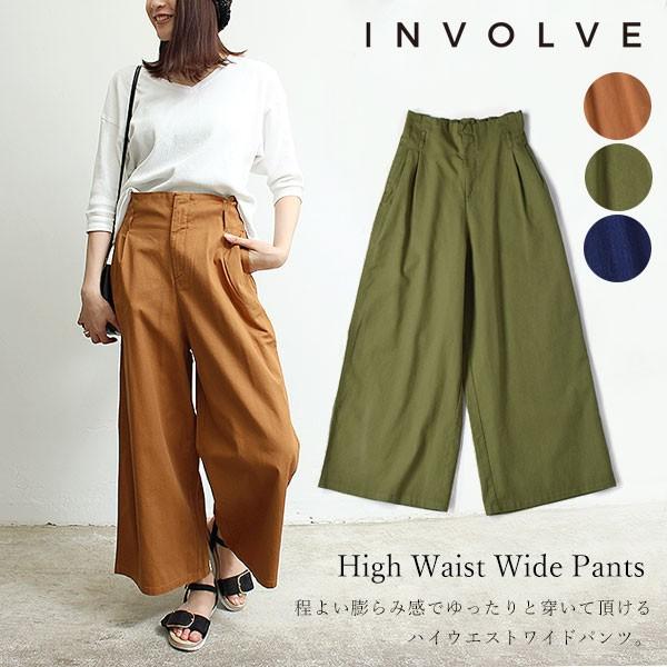 【SALE】INVOLVE インボルブ high waist wide pants ハイウエストワイドパンツ ボトムス レディース パンツ ハイウエスト ワイドパンツ