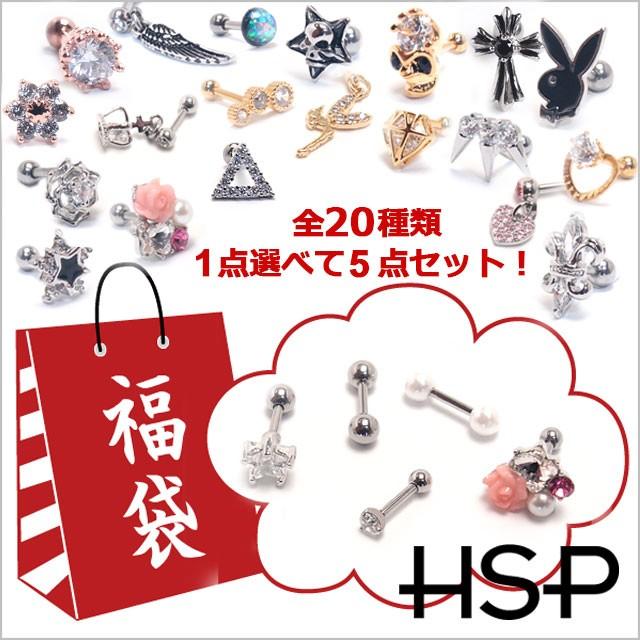 【選べるピアス福袋】 16G ストレートバーベル 5...