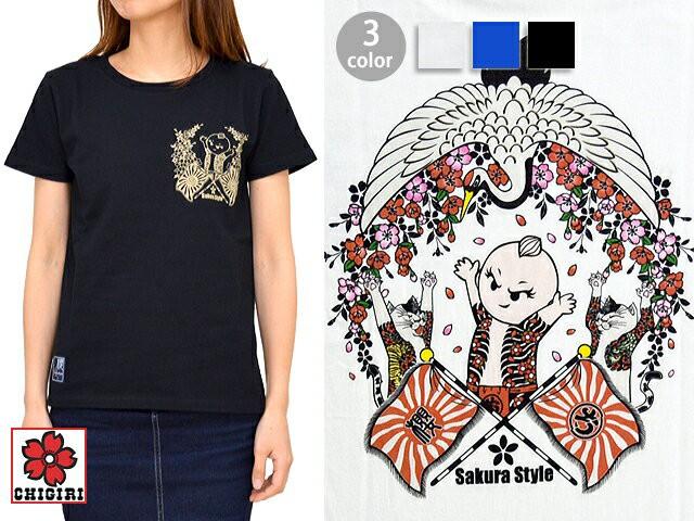 サクラスタイル15周年企画別注半袖Tシャツ 万歳 C...