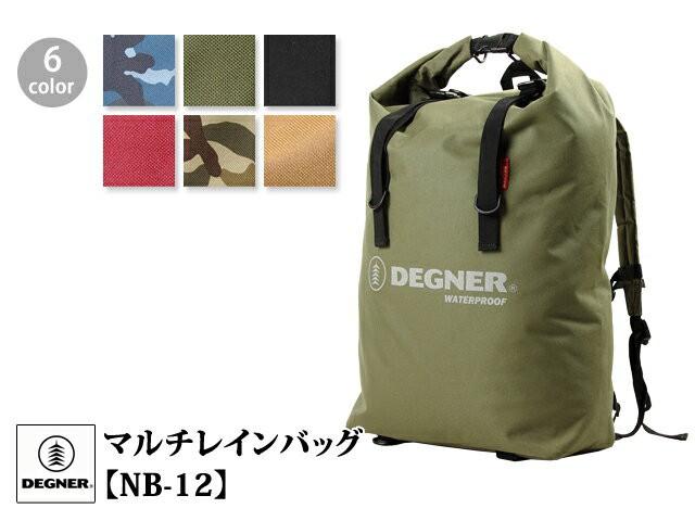 マルチレインバッグ NB-12 DEGNER デグナー 送料...