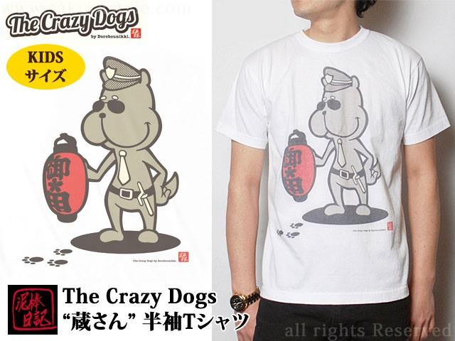 "The Crazy Dogs ""蔵さん""半袖Tシャツ◆泥棒日記/..."