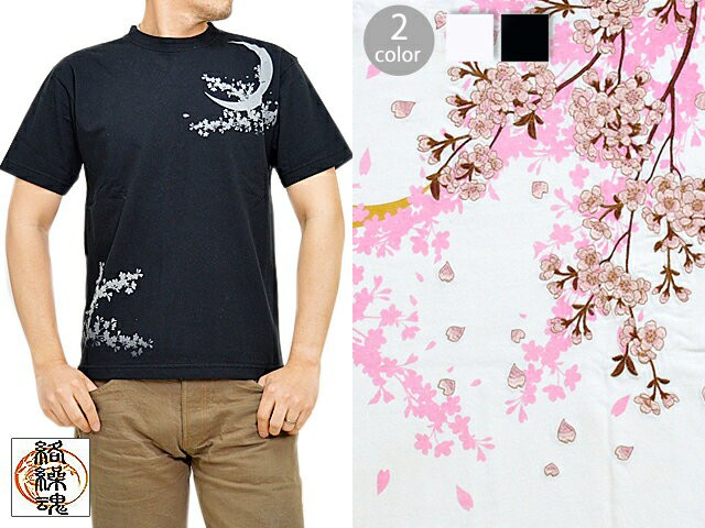 月光桜刺繍半袖Tシャツ 絡繰魂 282314 和柄 和風 ...