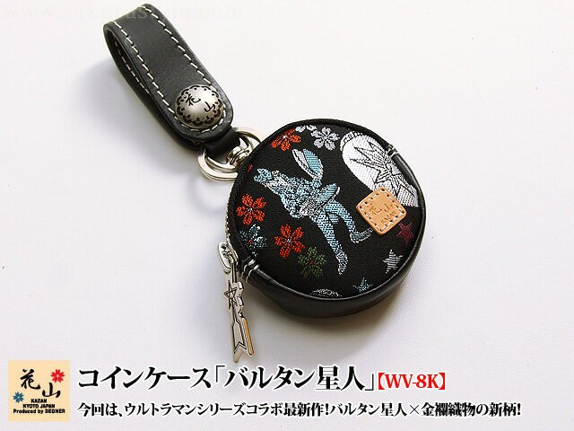 コインケース「バルタン星人」【WV-8K】◆花山/和...