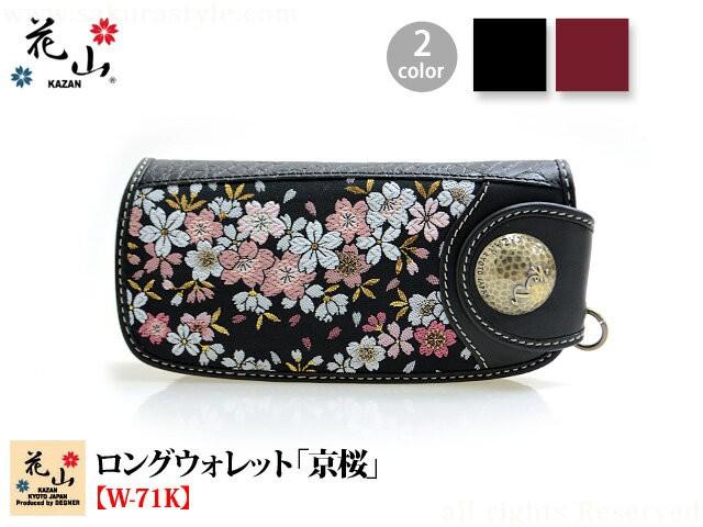 ロングウォレット「京桜」【W-71K】◆花山/和柄送...