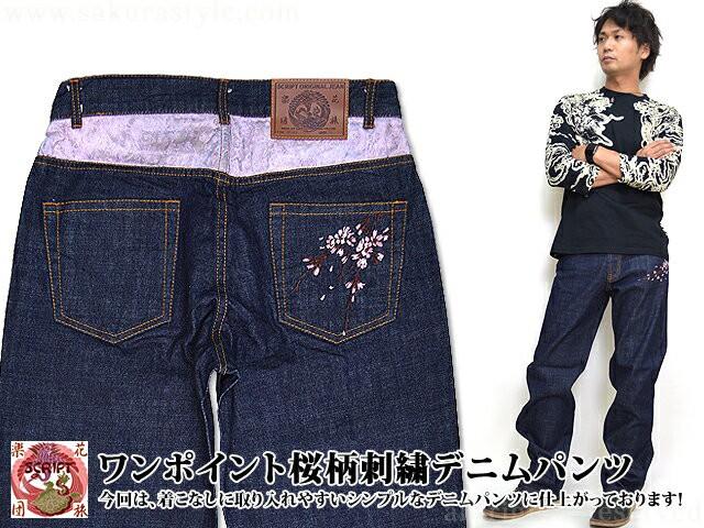 ワンポイント桜柄刺繍デニムパンツ(SP-402)◆ス...