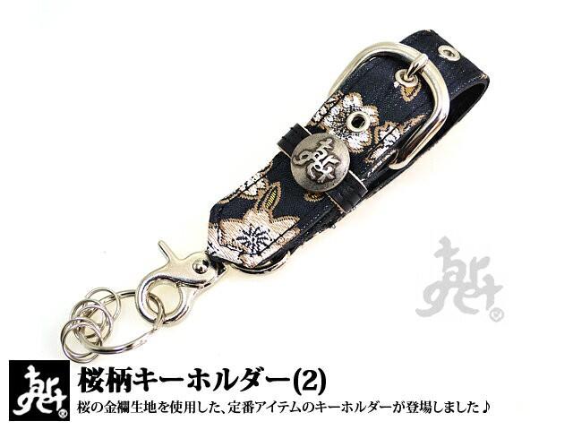 桜柄キーホルダー(2)(tgs-1135)◆ターゲット/和柄...