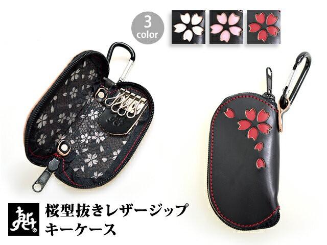 桜型抜きレザージップキーケース(tgs-1246) ター...