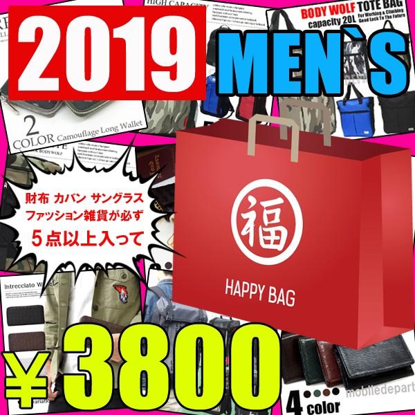 数量限定 福袋 2019 メンズ 男の子 男性 アウトレ...