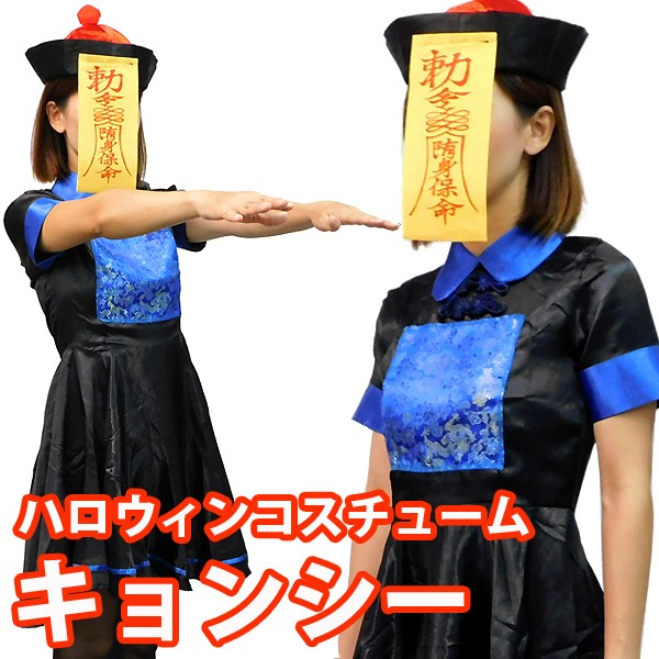 ハロウィン コスプレ 衣装 安い レディース キョ...