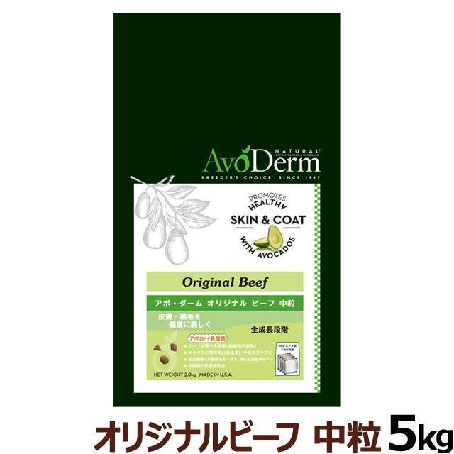 アボダーム オリジナルビーフ 中粒 5kg/アボ・ダ...