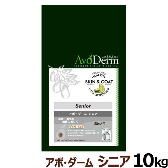 アボダーム シニア 10kg/アボ・ダーム/AVO DERM/...