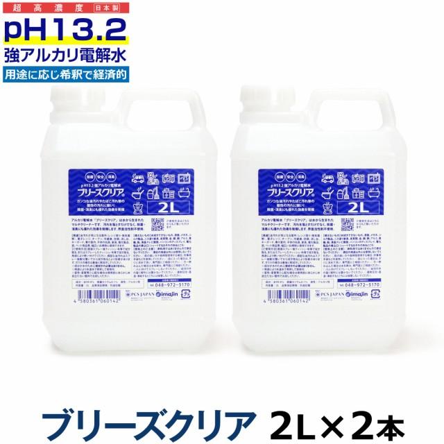 pH13.2以上 強アルカリ電解水 ブリーズクリア 詰...