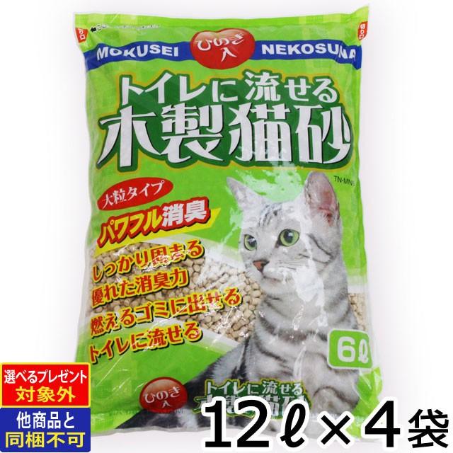 常陸化工 トイレに流せる木製猫砂 12L×4袋(送...