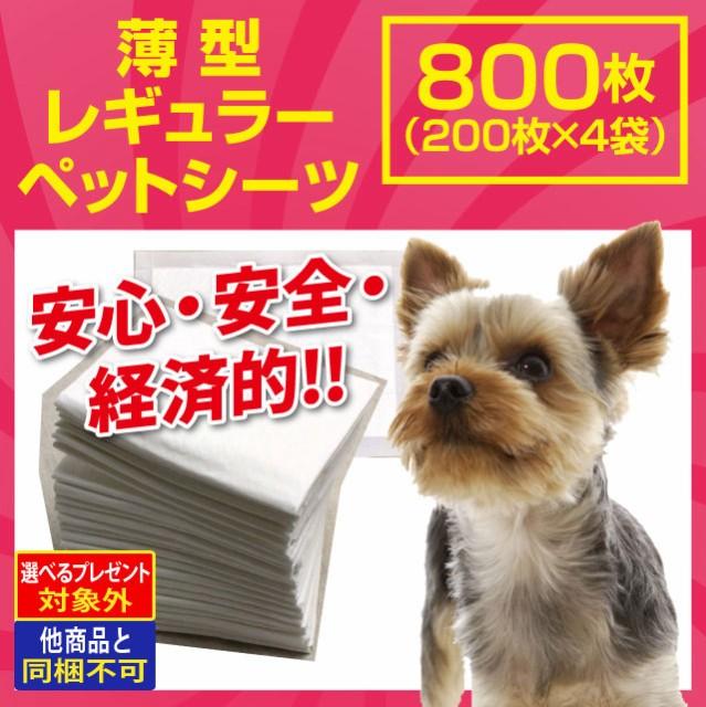 ペットシーツ 薄型レギュラー800枚(200枚×4袋)...