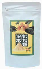 枇杷種粉末   長崎産茂木ビワ種100%