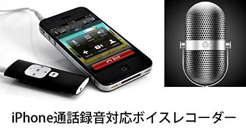 iPhone用通話録音ボイスレコーダー APP不要 脱...