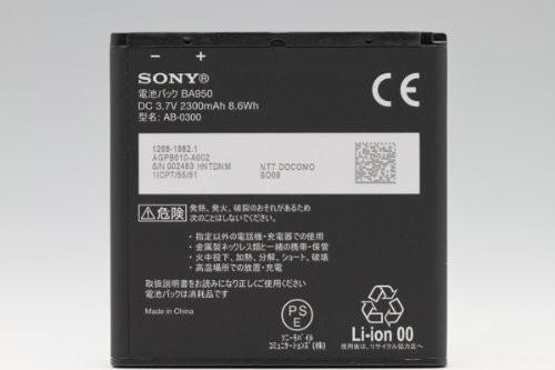 【au純正商品】 Xperia(TM) UL SOL22 電池パッ...
