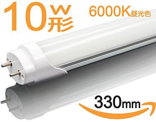 led蛍光灯 10w形 直管 10w形 led 蛍光管10w形33cm...
