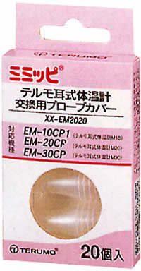 テルモ耳式体温計 交換用プローブカバー