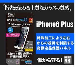 ラスタバナナ iPhone6 Plus/6s Plus フィルム バ...