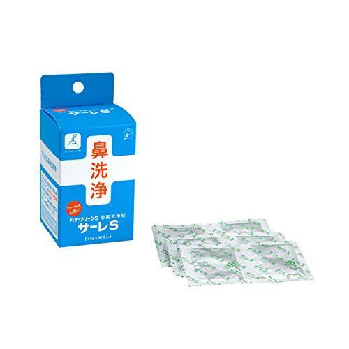 サーレS(ハナクリーンS用洗浄剤) 1.5g×50包(50回...