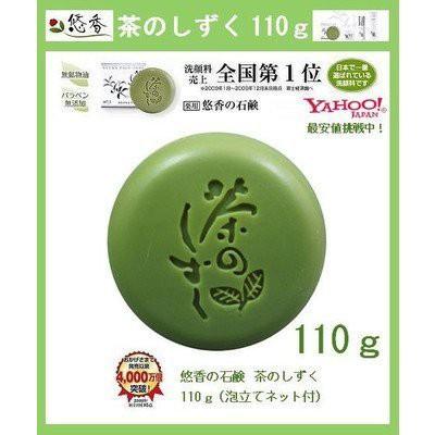 悠香(ゆうか) 茶のしずく 110g お茶石鹸 泡立てネ...