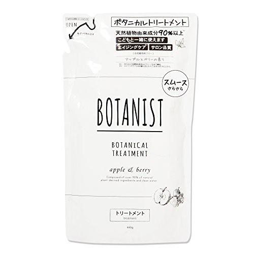 BOTANIST ボタニカルトリートメント スムース (...