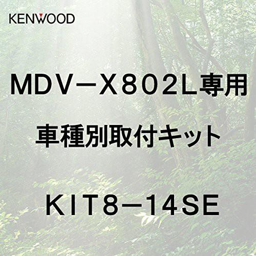 ケンウッド(KENWOOD) 彩速ナビ MDV-X802L専用日産...