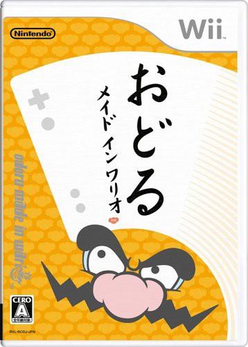 おどるメイドインワリオ - Wii(中古品)