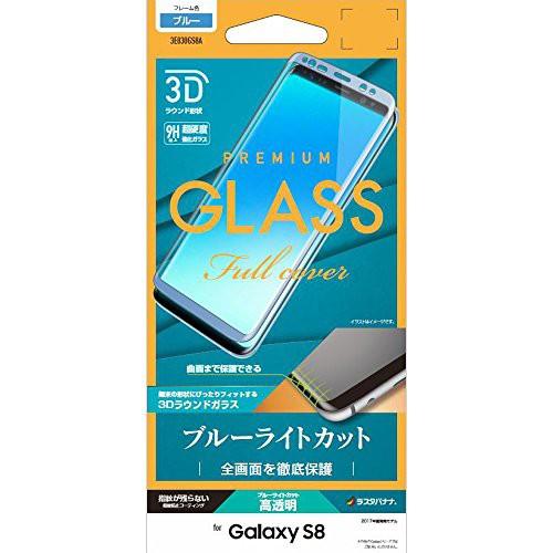 ラスタバナナ Galaxy S8 SC-02J/SCV36  強化ガラ...