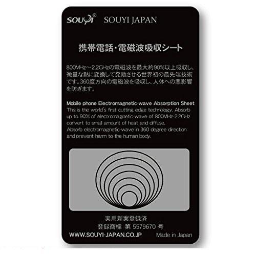 スマートフォン用 電磁波吸収 シート (カラー:ブ...