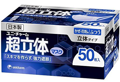 (日本製 PM2.5対応)超立体マスク かぜ・花粉用 ふ...