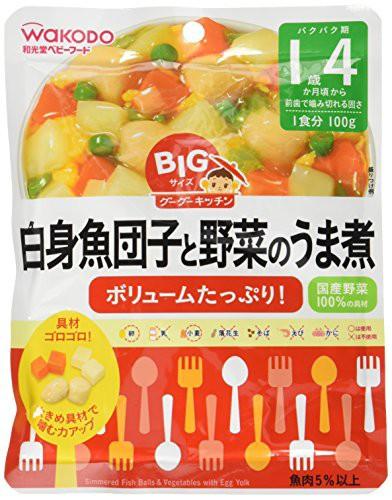 和光堂 グーグーキッチンBIG 白身魚団子と野菜の...