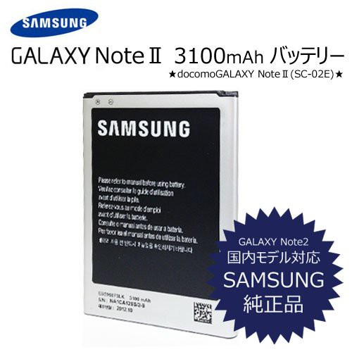 Samsung docomo GALAXY Note2(SC-02E) 【3100mAh...