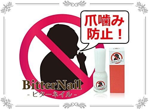 ビターネイル 10ml 日本製爪噛み防止トップコート...