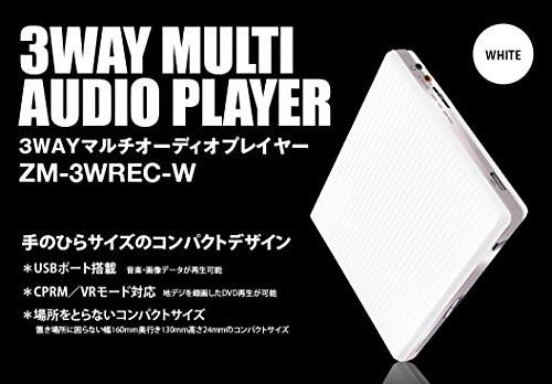 3WAYマルチオーディオDVDプレーヤー コンパクトDVDプレーヤー ZM-3WREC 3倍速録音機能搭載 USBポート搭載 CPRM/VRモード対応 DVD再生 CD