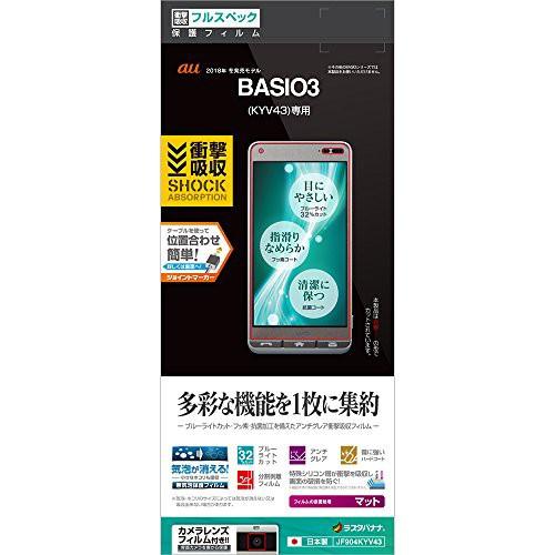 ラスタバナナ BASIO3 KYV43 フィルム 衝撃吸収 フ...