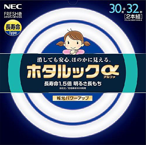 NEC 丸形蛍光灯(FCL) ホタルックα 30形+32形パッ...