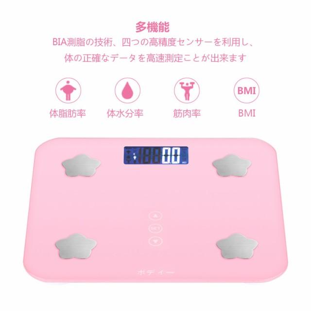ボディー 高精度 体重計 体組成計 体脂肪計 デジ...