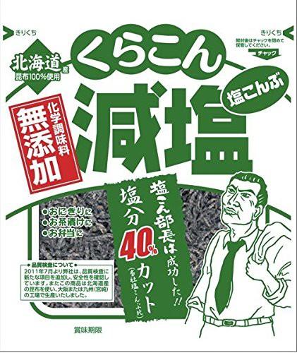 無添加 塩分40%カット 減塩 塩こんぶ (北海道産昆...