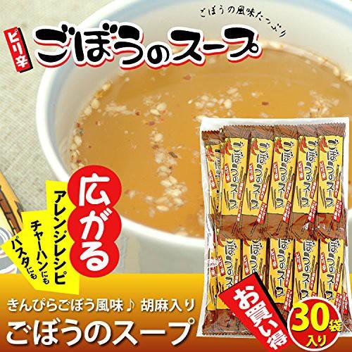 ぴり辛ごぼうのスープ お徳用 30袋