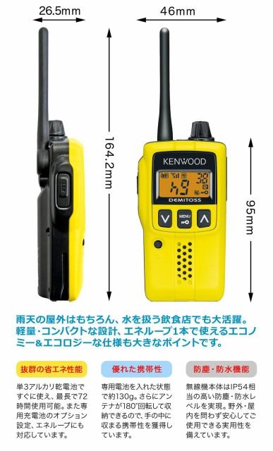 JVCケンウッド 中継器対応 特定小電力トランシー...