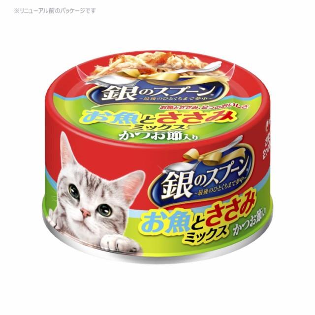 銀のスプーン缶 お魚とささみミックスかつお節入...
