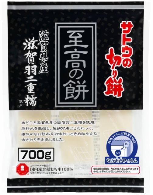 サトウの切り餅 至高の餅 滋賀県産羽二重もち 700...